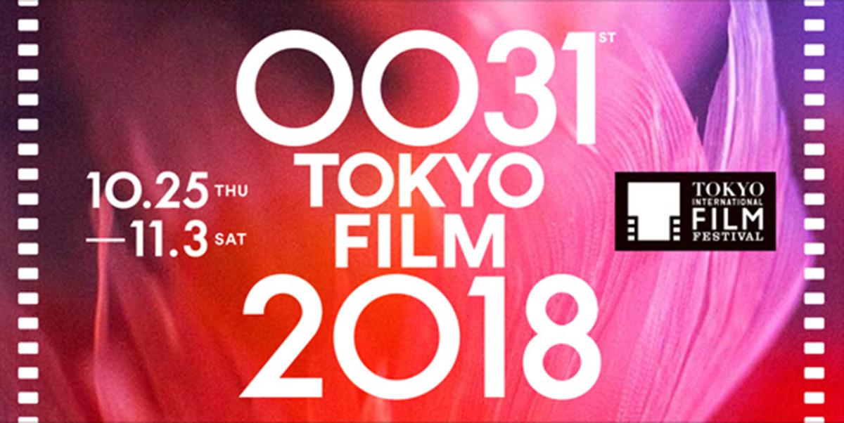 第31回東京国際映画祭 2018