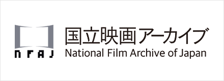 A Selection of Contemporary American Films from NFAJ Collection | National Film Archive of Japan