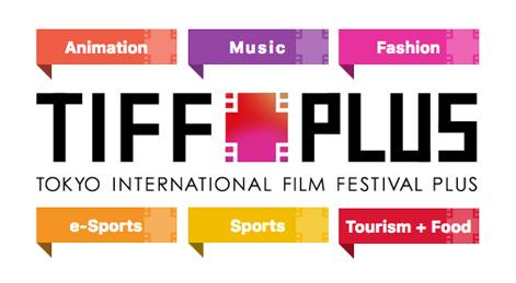 31st tokyo international film festival 2018