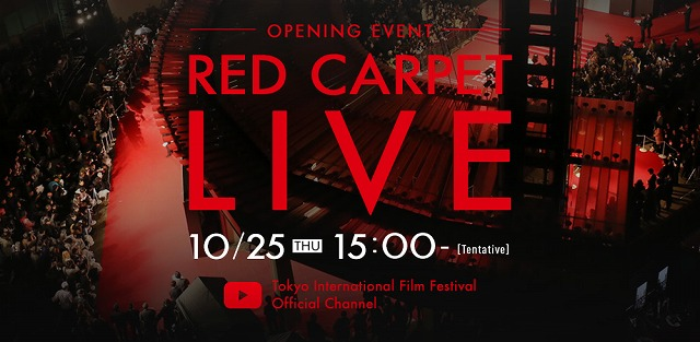 """Opening Event """"Red Carpet"""" Live Streaming at YouTube Tokyo"""