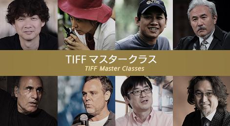 TIFFマスタークラス