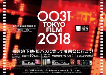 都営キャンペーン_2018