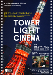 TOWER LIGHT CINEMA ガイド