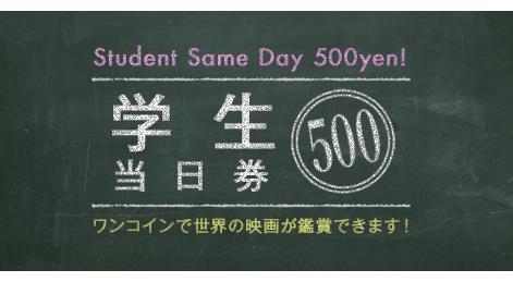 学生当日券500円