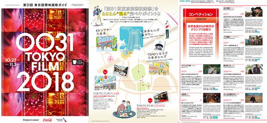 第31回 東京国際映画祭ガイド
